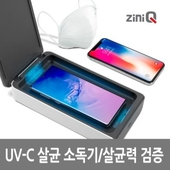 지니큐 UV-200ST 살균기