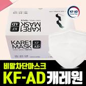 식약처인증 국산 캐레원 비말차단용 KF AD 대형 마스크 1매