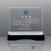 크리스탈 상패 / SD12-001