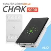 흡착식 CHAK5000 무선충전보조배터리(5000mAh)