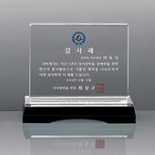크리스탈상패 사각상패 감사패 sd12-001