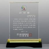 크리스탈상패 감사패 기념패 공로패 사각상패 SD12-002