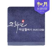 송월 고희 뱀부얀타올 고희 185g