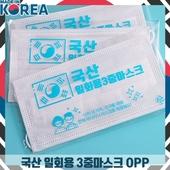 국산 일회용 3중마스크(OPP)