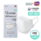 KF-AD한컴이지퓨어비말차단 마스크 대형_5매