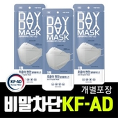 식약처인증 국산 KF AD 비말차단 마스크