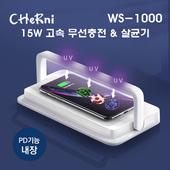살균무선충전 15W 고속 무선충전 & 살균기/체르니(CHeRni)