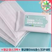 항균물티슈(10매)&마스크3P세트