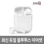 지니큐 블루투스 5.0 듀얼 이어폰 TW-900FREE