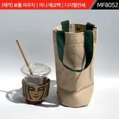 (제작) 보틀 파우치|미니 에코백|디지털인쇄|MF8052