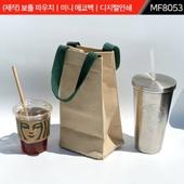 (제작) 보틀 파우치|미니 에코백|디지털인쇄|MF8053