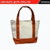 (제작) 에코백|숄더백|캔버스가방|MF8056