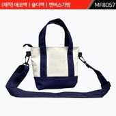 (제작) 에코백 숄더백 캔버스가방 MF8057