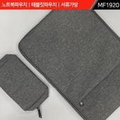 노트북파우치|태블릿파우치|서류가방|MF1920