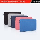 노트북파우치|태블릿파우치|서류가방|MF1921