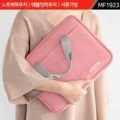 노트북파우치|태블릿파우치|서류가방|MF1923