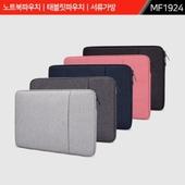 노트북파우치|태블릿파우치|서류가방|MF1924