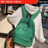 백팩|학원가방|여행가방|MF1927