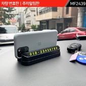 차량 번호판|주차알림판|MF2439