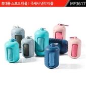 휴대용 스포츠 타월|극세사 냉각 타월|MF3617