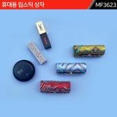 휴대용 립스틱 상자|MF3623
