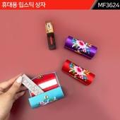 휴대용 립스틱 상자|MF3624