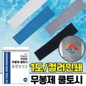 무봉제쿨토시/아이스쿨토시/냉감토시/UV차단