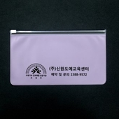 PVC반투명(분홍)지퍼백-일반(225*130)