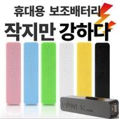 휴대폰 보조배터리 파워스틱 / 휴대용 고속충전기