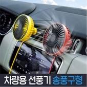 차량용 송풍기 선풍기 LED 조명 / 써큘레이터 / LED선풍기