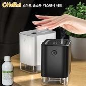 [체르니(CHeRni)] 손소독 디스펜서&소독액 세트