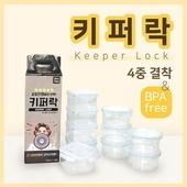 [키퍼락] 국내생산 밀폐용기 셋트(BPA프리)