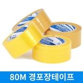 경포장 박스테이프 80M 1박스[40롤] 투명,황색