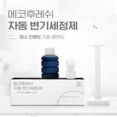 [추석기획] 자동 변기세정제 세트_선물용