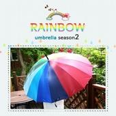 무지개 우산 / 자동 우산