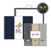 [추석세트/띠지감사장세트] 송월 뉴명품 3매세트