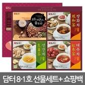 담터 선물세트 8-1호 (쇼핑백 제공)