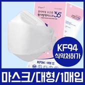 [KF94] KF-94/일회용마스크/대형마스크/황사방역마스크/1매입