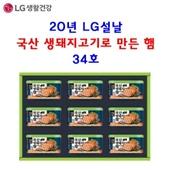 LG 추석 선물세트 국산생돼지고기로 만든햄 34호/ 2020년 추석 선물세트/ LG생활건강  추석 선물세트