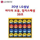 LG 추석 선물세트 바다의보물 참치스페셜 39호/ 2020년 추석 선물세트/ LG생활건강  추석 선물세트