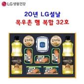 LG 추석 선물세트 목우촌 햄 복합 32호/ 2020년 추석 선물세트/ LG생활건강  추석 선물세트