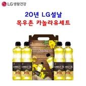 LG 추석 선물세트 목우촌 카놀라유세트/ 2020년 추석 선물세트/ LG생활건강  추석 선물세트