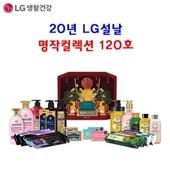 LG 추석 선물세트 명작컬렉션 120호/ 2020년 추석 선물세트/ LG생활건강  추석 선물세트