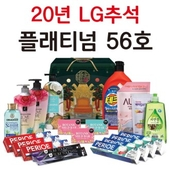 LG 추석 선물세트 플래티넘 56호/ 2020년 추석 선물세트/ LG생활건강  추석 선물세트
