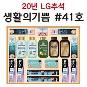 LG 추석 선물세트 생활의기쁨 41호/ 2020년 추석 선물세트/ LG생활건강  추석 선물세트