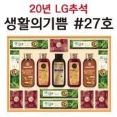 LG 추석 선물세트 생활의기쁨 27호/ 2020년 추석 선물세트/ LG생활건강  추석 선물세트