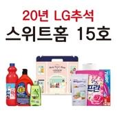 LG 추석 선물세트 스위트홈 15호/ 2020년 추석 선물세트/ LG생활건강  추석 선물세트