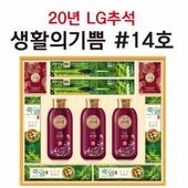 LG 추석 선물세트 생활의기쁨 14호/ 2020년 추석 선물세트/ LG생활건강  추석 선물세트