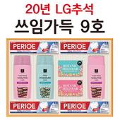 LG 추석 선물세트 쓰임가득9호/ 2020년 추석 선물세트/ LG생활건강  추석 선물세트