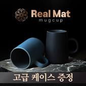 리얼매트무광머그/무광머그/머그컵/머그잔/350ml